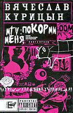 Курицын В. MTV Покорми меня Книга прозы