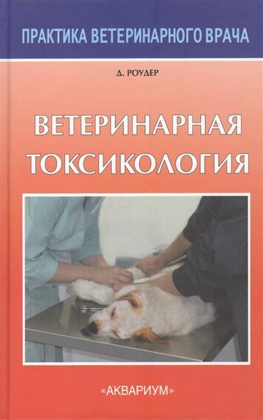 Роудер Дж. Ветеринарная токсикология