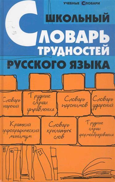 Гайбарян О.: Школьный словарь трудностей русского языка