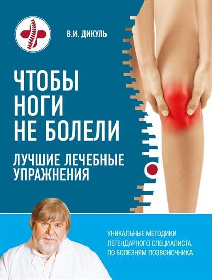 Дикуль В. Чтобы ноги не болели. Лучшие лечебные упражнения валентин дикуль 3 лучшие системы от боли в спине