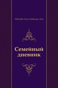 Новикова О., Новиков В., Новикова Л. Семейный дневник