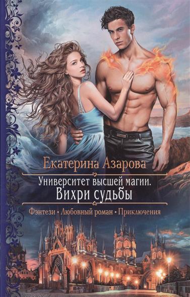 Азарова Е. Университет высшей магии. Вихри судьбы источник магии