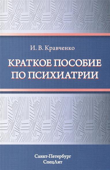Кравченко И. Краткое пособие по психиатрии