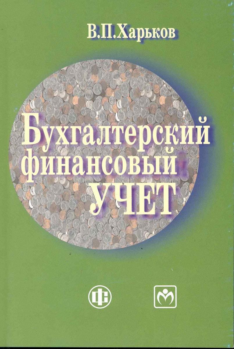 Харьков В. Бухгалтерский финансовый учет ISBN: 9785279034628