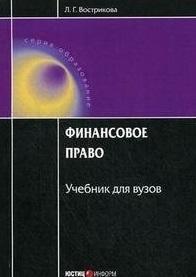 Финансовое право Учеб. для вузов