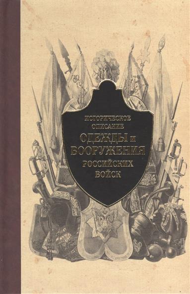 Стребков Д. (ред.) Историческое описание одежды и вооружения российских войск. Часть 4
