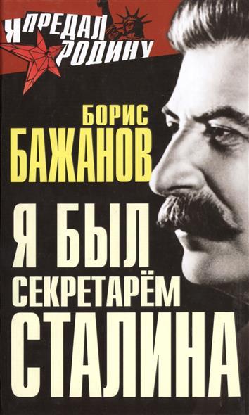 Я был секретарем Сталина