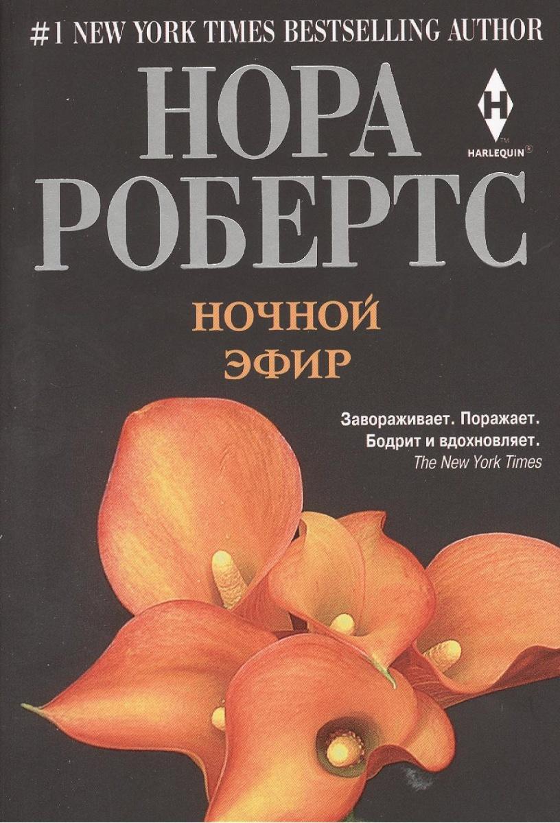 Робертс Н. Ночной эфир. Роман