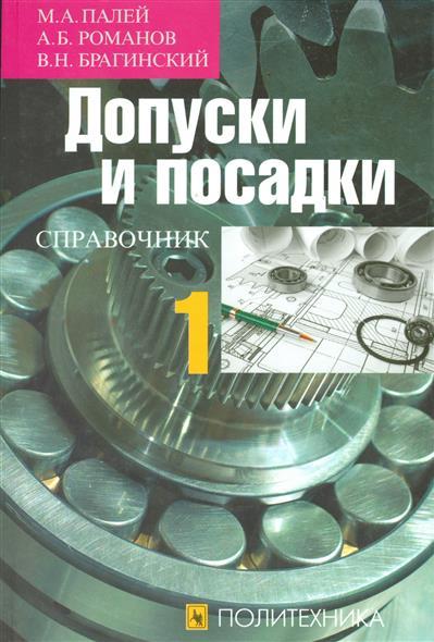 Допуски и посадки. Справочник в двух частях. Часть 1 (комплект из 2 книг)