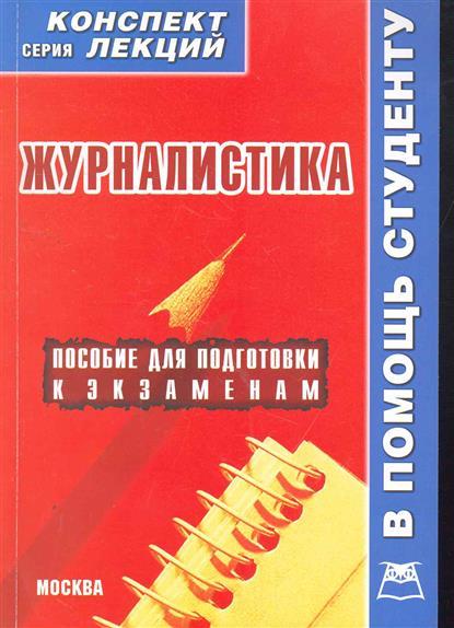 Якушев А. Журналистика Конспект лекций