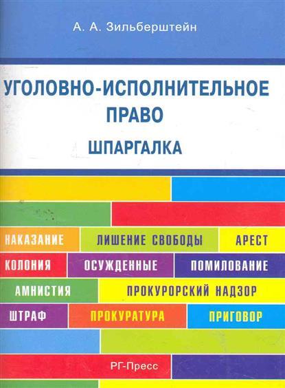 Уголовно-исполнительное право Шпаргалка