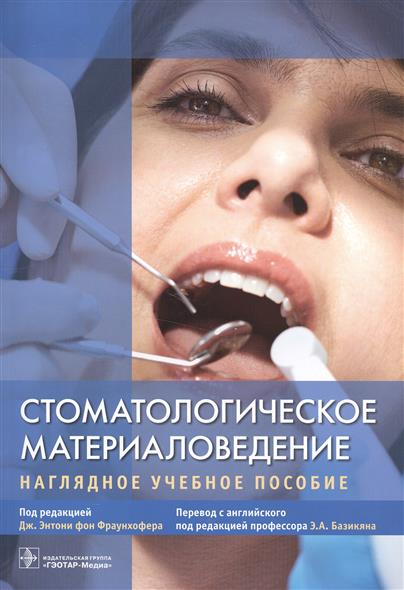 Фраунхофер Дж. (ред.) Стоматологическое материаловедение. Нагладное учебное пособие м и дрозд материаловедение учебное пособие