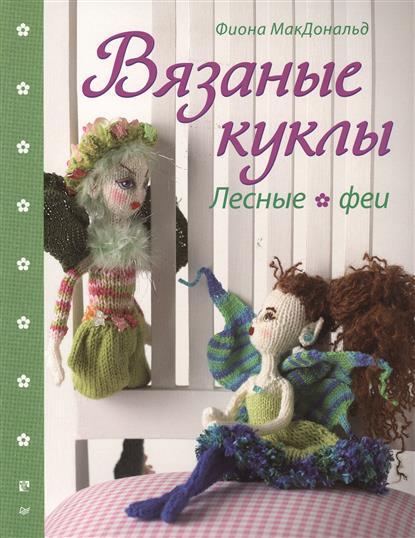 МакДональд Ф. Вязаные куклы. Лесные феи питер комплект вязаные куклы сказочные феи вязаные куклы лесные феи