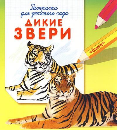Савельев Е. (худ.) Раскраска для детского сада Дикие звери графика дикие звери