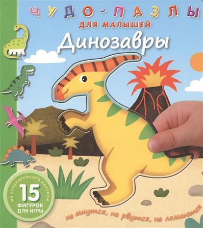 Волченко Ю. (ред.) Динозавры