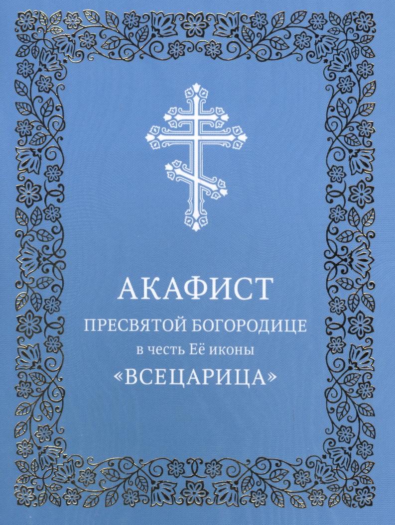 Акафист Пресвятой Богородице в честь Ее иконы Всецарица