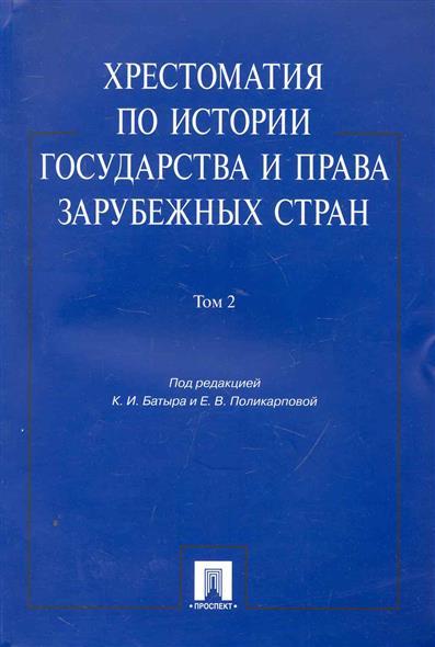 Хрестоматия по истории государства и права зарубежных стран т.2/2тт
