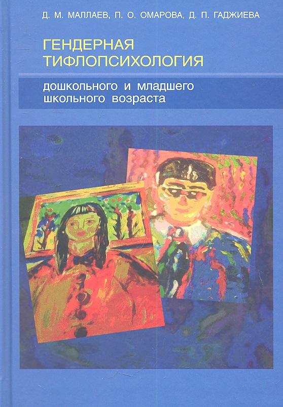 Гендерная тифлопсихология дошкольного и младшего школьного возраста