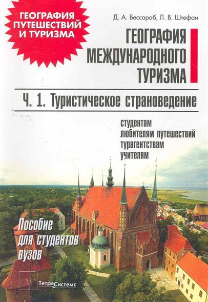 География международного тур. т.1/2тт Туристическое страновед.