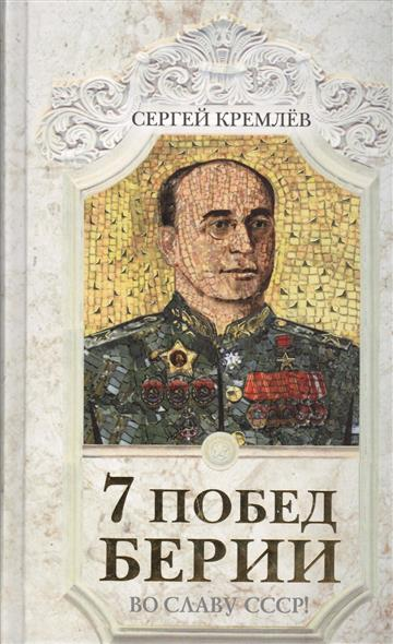 7 побед Берии. Во славу СССР!