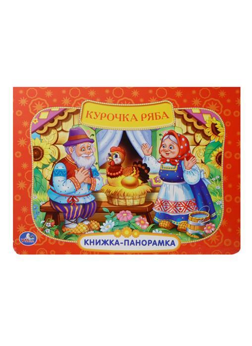 Хомякова К. (ред.) Курочка Ряба. Книжка-панорамка хомякова к ред колыбельные