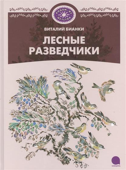 Бианки В. Лесные разведчики