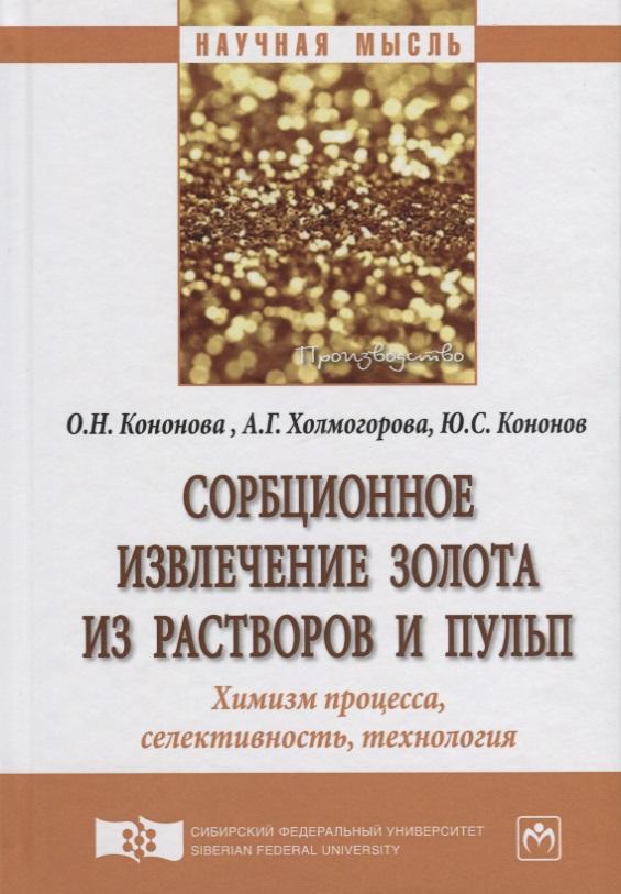 Сорбционное извлечение золота из растворов и пульп. Химизм процесса, селективность, технология