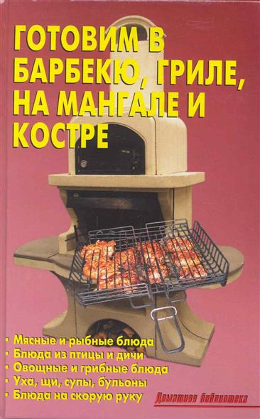 Калугина Л. Готовим в барбекю гриле на мангале и костре