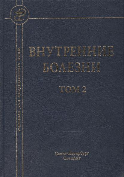 Внутренние болезни: Учебник для медицинских вузов. В 2 томах. Том 2. 5-е издание, исправленное и дополненное