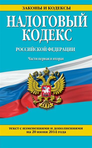 Налоговый кодекс Российской Федерации. Части первая и вторая. Текст с изменениями и дополнениями на 20 июня 2014 года