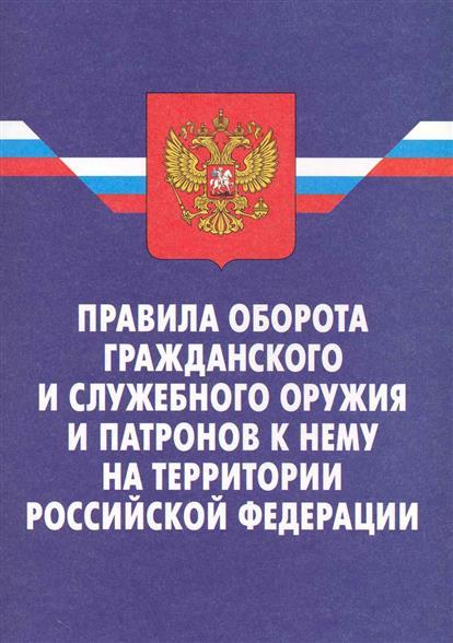 Правила оборота гражданского и служеб. оружия и патронов к нему на террит. РФ