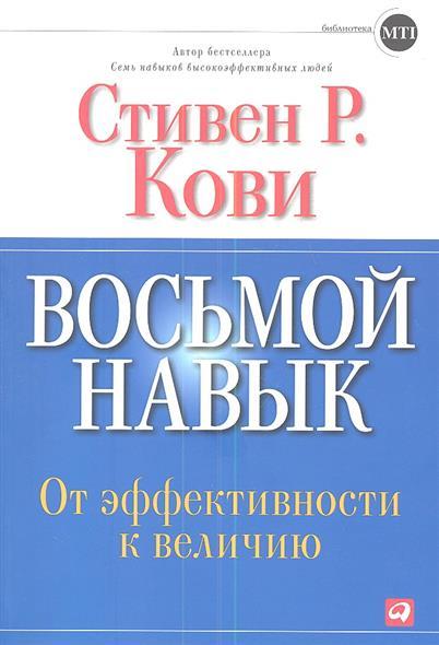 Восьмой навык. От эффективности к величию. 8-е издание