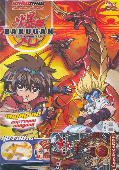 Журнал Bakugan №5/11