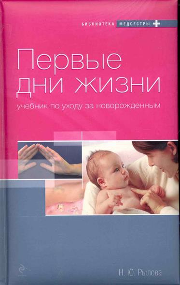 Первые дни жизни Учебник по уходу за новорожденным