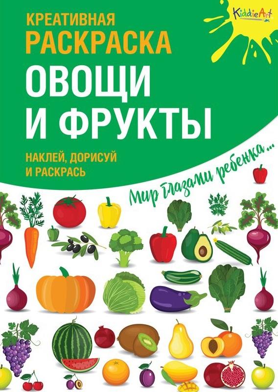 Мосоха О. (худ.) Креативная раскраска Овощи и фрукты. Наклей, дорисуй и раскрась