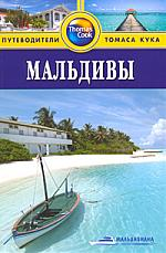 Стоу Д. Мальдивы Путеводитель