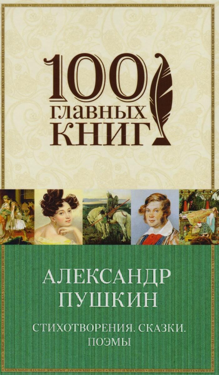 Пушкин А. Стихотворения. Сказки. Поэмы стихотворения сказки поэмы