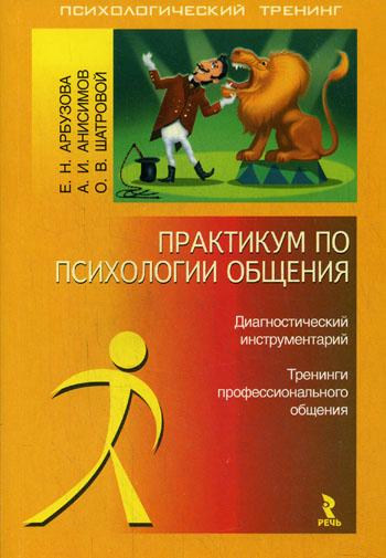 Практикум по психологии общения