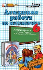 ДР по математике 6 кл ч.1