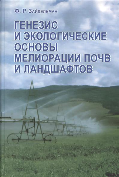 Генезис и экологические основы мелиорации почв и ландшафтов. Учебник