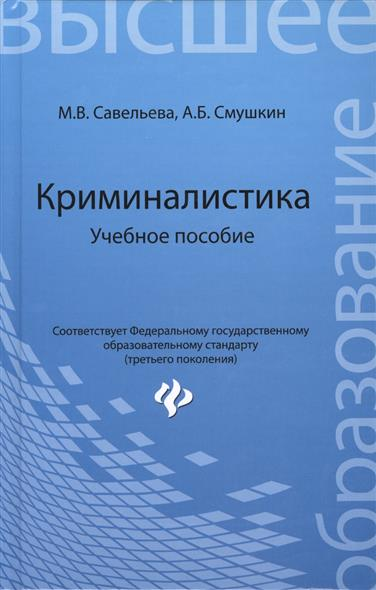 Савельева М. Криминалистика. Учебное пособие