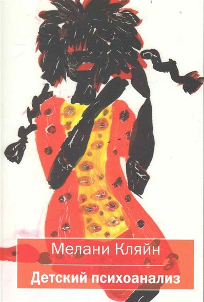 Книга Детский психоанализ. Кляйн М.