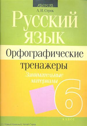 Русский язык. 6 класс. Орфографические тренажеры. Занимательные материалы. Пособие для учащихся общеобразовательных учреждений