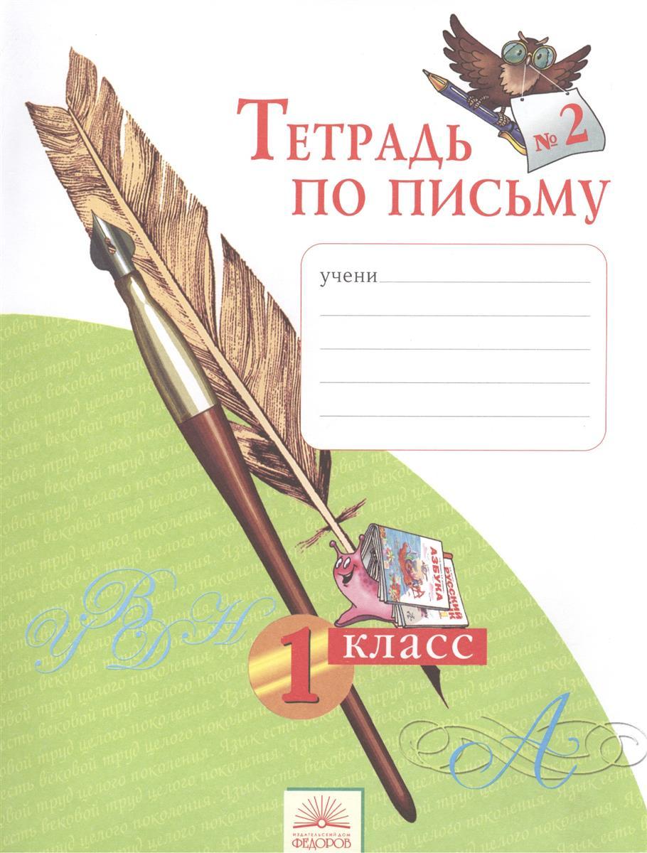 Нечаева Н., Булычева Н. Тетрадь по письму № 2. 1 класс