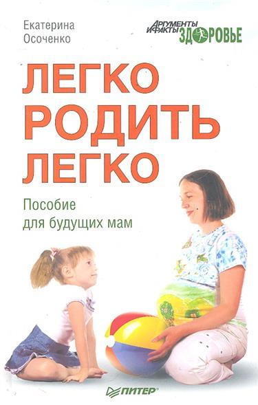 Методические пособие для беременных