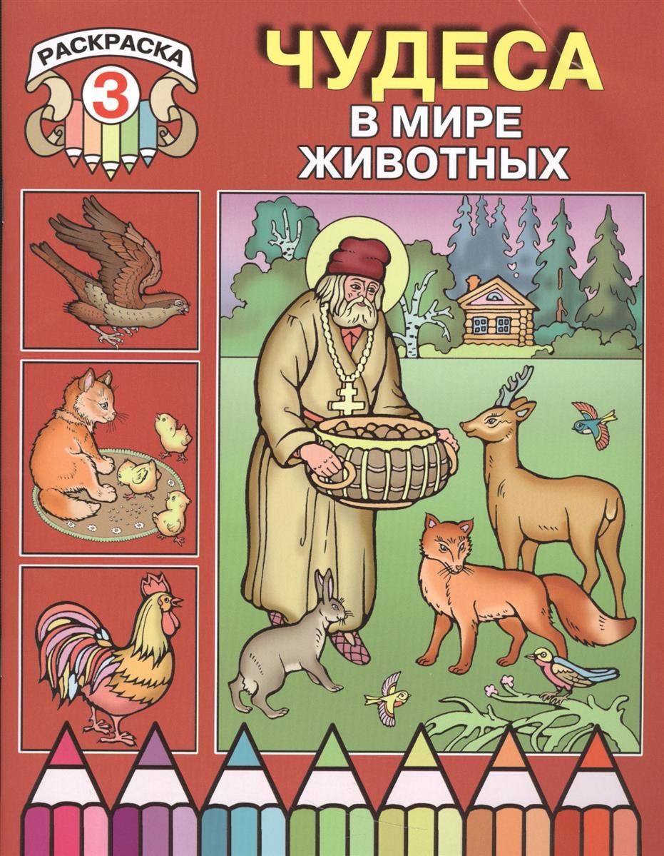 Усачев Л. (пер.) Чудеса в мире животных. Раскраска 3