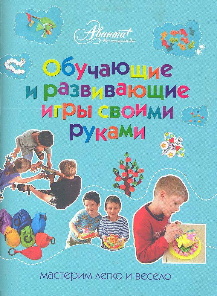 Пойда О. Обучающие и развивающие игры своими руками. Мастерим легко и весело ISBN: 9785989865369 развивающие игры своими руками для детей 3 4 лет