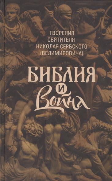 Сербский Н. Библия и война