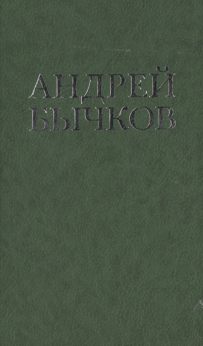 Бычков А. Ловец