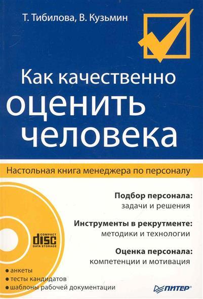 Настольная Книга Офис-Менеджера Соколова